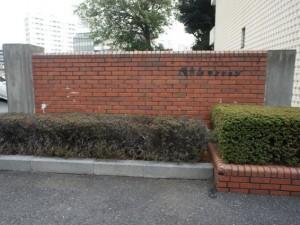 代官山マンション外観 (16)