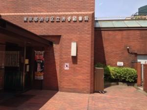 渋谷区渋谷図書館