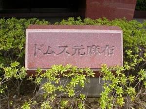 ドムス元麻布外観共用部 (10).jpg