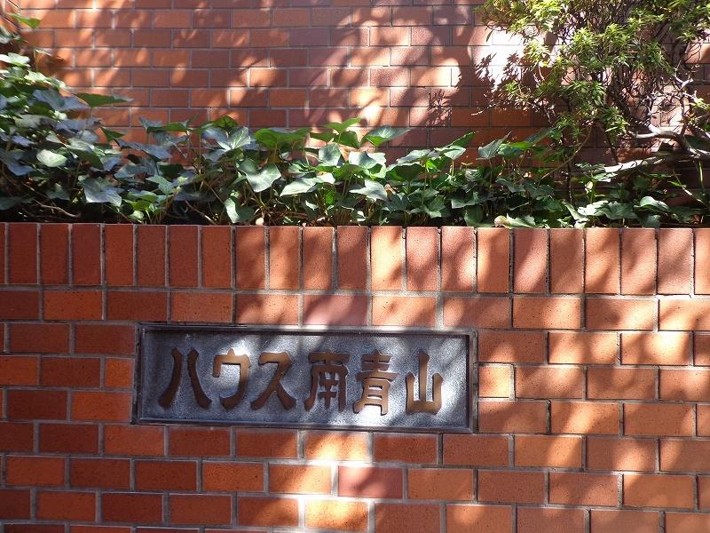 ハウス南青山外観共用部 (7)