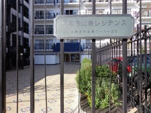 秀和恵比寿レジデンス-外観写真