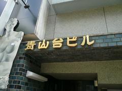 青山台ビル<font color=red>【成約】</font>