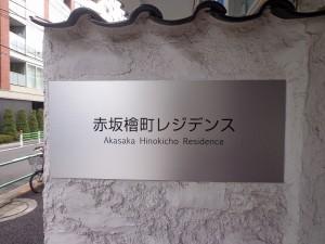 秀和赤坂檜町レジデンス外観共用部 (8)