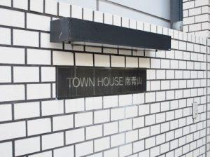 タウンハウス南青山外観