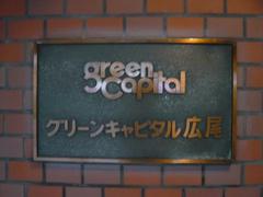 グリーンキャピタル広尾
