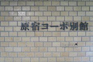 原宿コーポ別館_外観共用部