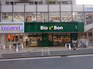 Bio c' Bon麻布十番
