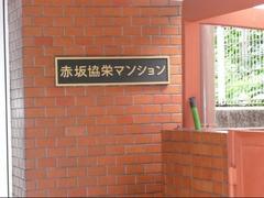 赤坂協栄マンション