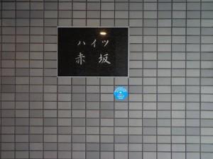 ハイツ赤坂外観共用部 (13)