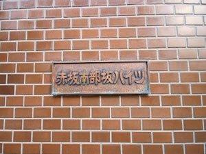 赤坂南部坂ハイツ