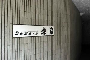 シャンボール原宿-マンション部レート