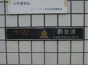 ハイシティ表参道 (4).jpg
