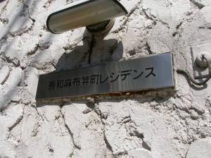 秀和麻布笄町レジデンス5F (2).jpg