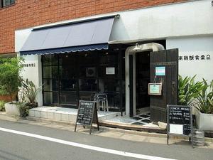 恵比寿店舗2.jpg