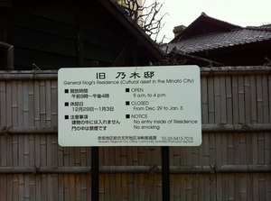 乃木邸.jpg