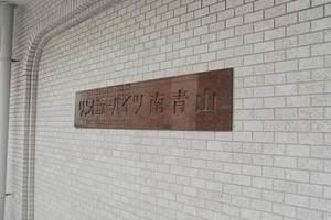 サンビューハイツ南青山 (1).jpg