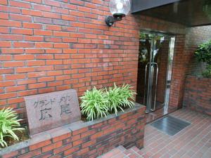 グランドメゾン広尾302号室 (95).jpg