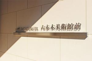 オープンレジデンシア六本木美術館前 (1).jpg