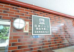 日興パレス南麻布203号室 (6.2).jpg