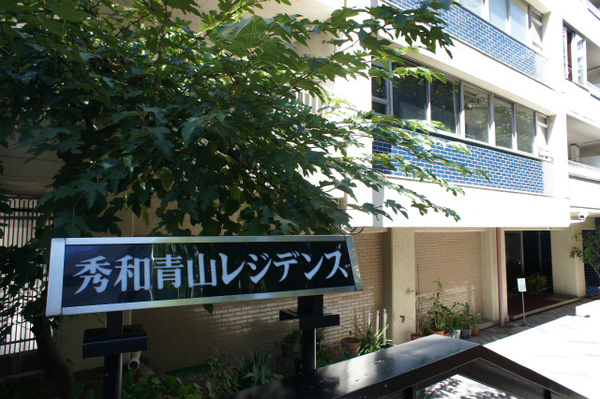 秀和青山レジデンス (4).jpg