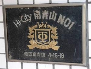 highcityminamiaoyama13.jpg