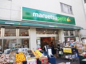 マルエツプチ神泉店