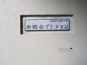 赤坂台マンション_外観共用部