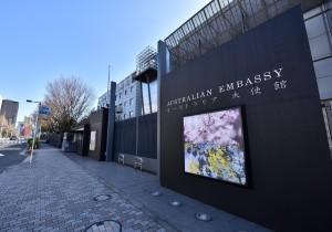 三田2丁目のオーストラリア大使館