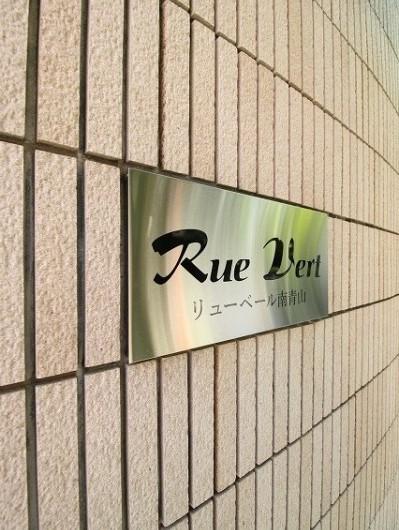 リュベール南青山101号室 (4)