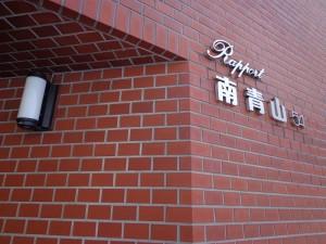 ラポール南青山外観共用部 (13)