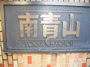 tokanmansionminamiaoyama6