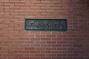 広尾シティハウス外観 (3)