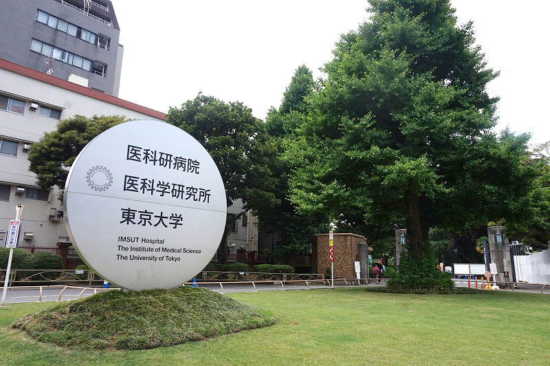 東京大学医科学研究所附属病院