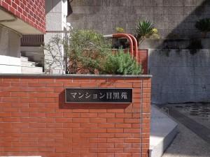 マンション目黒苑-外観共用部写真