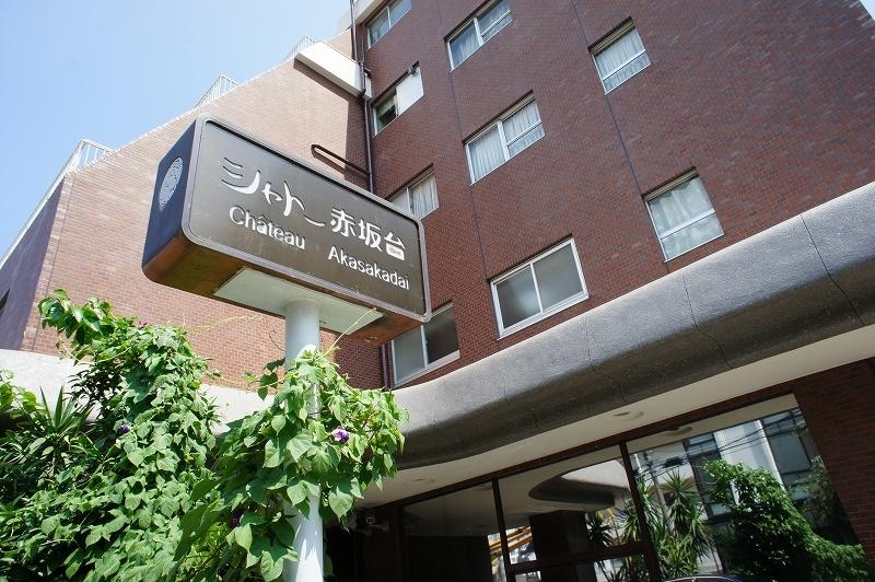 シャトー赤坂台