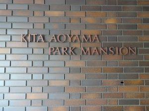 北青山パークマンション_外観写真
