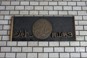 シャトー青山第3_共用部