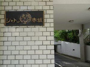 シャトー赤坂_外観