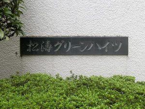 松濤グリーンハイツ