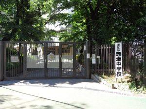 港区立赤坂中学校